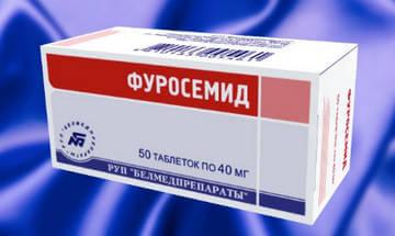 Фуросемид - сильное мочегонное средство