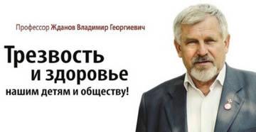 Профессор Жданов В.Г.
