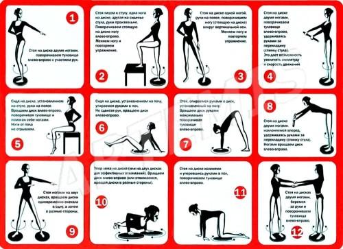 Комплекс упражнений на диске здоровья